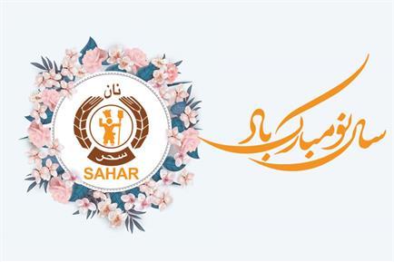 پیام تبریک نوروز 98 و برنامه شعبه های شرکت نان سحر